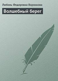 Любовь Воронкова - Волшебный берег
