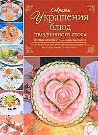 Евгений Мороз -Секреты украшения блюд праздничного стола