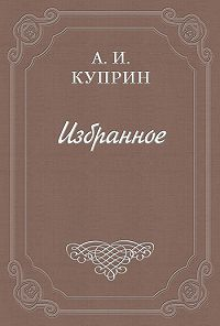Александр Куприн -Впотьмах