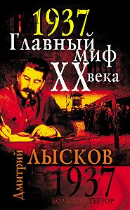 Дмитрий Лысков -1937. Главный миф XX века
