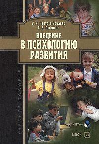 С. К. Нартова-Бочавер, А. В. Потапова - Введение в психологию развития: учебное пособие