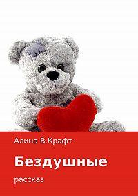 Алина В. Крафт -Бездушные