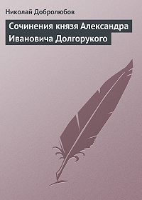 Николай Добролюбов - Сочинения князя Александра Ивановича Долгорукого