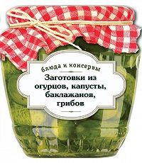С. Иванова - Заготовки из огурцов, капусты, баклажанов, грибов