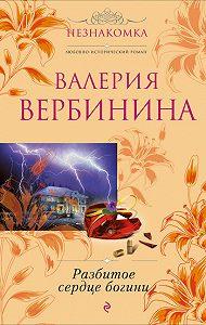 Валерия Вербинина - Разбитое сердце богини