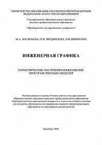 Марина Васильева -Инженерная графика