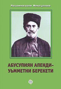 Магомедшапи Минатуллаев - Абусупиян Апенди – уьмметни берекети