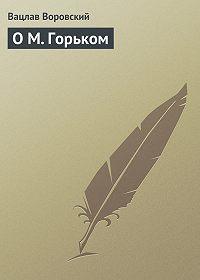 Вацлав Воровский -О М. Горьком