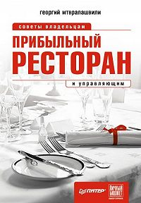 Георгий Иосифович Мтвралашвили - Прибыльный ресторан. Советы владельцам и управляющим