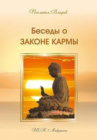 Татьяна Микушина -Беседы о Законе Кармы