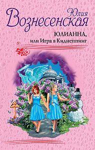 Юлия Вознесенская -Юлианна, или Игра в Киднеппинг