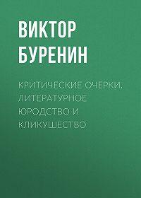 Виктор Буренин -Критические очерки. Литературное юродство и кликушество