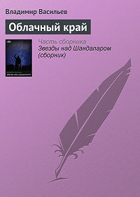 Владимир Васильев -Облачный край