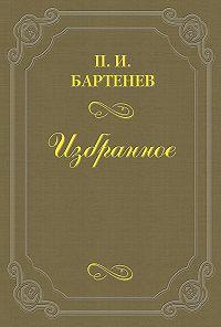 Петр Бартенев - Воспоминания