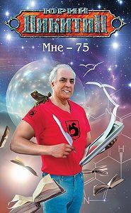 Юрий Никитин - Мне – 75