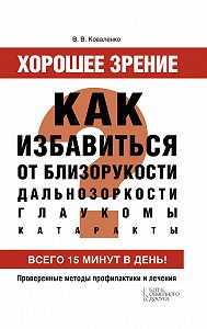Валентина Коваленко -Хорошее зрение. Как избавиться от близорукости, дальнозоркости, глаукомы, катаракты