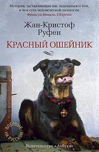 Жан-Кристоф Руфен -Красный ошейник
