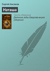 Сергей Аксаков -Наташа