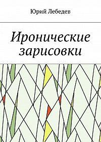 Юрий Лебедев -Иронические зарисовки