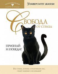 О. Быкова -Свобода от страха. Признай и победи!