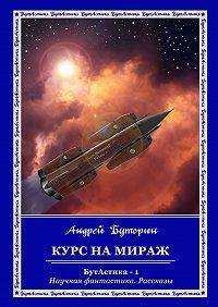Андрей Буторин -Курс наМираж