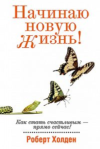 Роберт Холден - Начинаю новую жизнь!