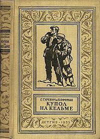 Георгий Гуревич -Купол на Кельме