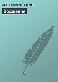 Лев Толстой -Воззвание