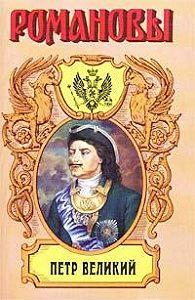 Казимир Валишевский -Петр Великий