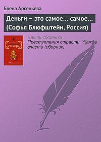Елена Арсеньева - Деньги – это самое… самое… (Софья Блюфштейн, Россия)