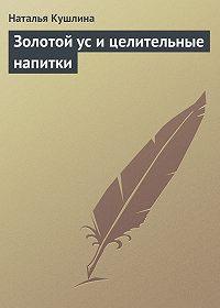 Наталья Кушлина - Золотой ус и целительные напитки