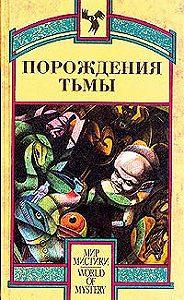 Роберт Блох - Куколка