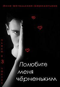 Инна Метельская-Шереметьева -Полюбите меня чёрненьким