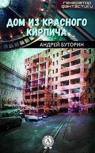 Андрей Буторин -Дом из красного кирпича