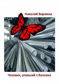 Николай Бирюков -Человек, упавший с балкона. Детектив, мистика, любовный роман