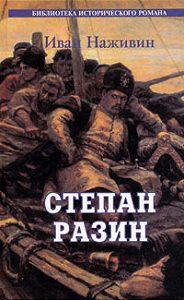 Иван Наживин - Степан Разин. Казаки