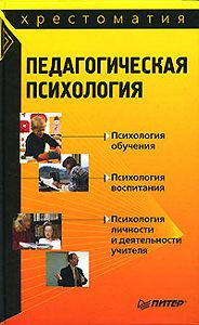 Коллектив Авторов -Педагогическая психология: хрестоматия