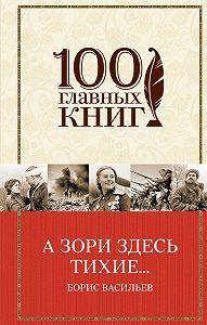 Борис Васильев -А зори здесь тихие… (сборник)