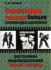 О. Ю. Захаров -Секретные техники бойцов спецподразделений: Построение индивидуальной боевой системы