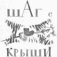 Радий Погодин -Шаг с крыши