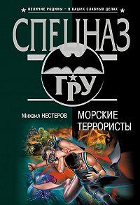 Михаил Нестеров - Морские террористы