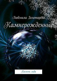Людмила Золотарёва -Камнерожденные. Камень льда