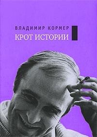 Владимир Кормер -Собрание сочинений. Том 2: Крот истории