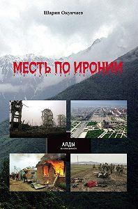 Шарип Окунчаев -Месть по иронии