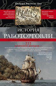 Джордж Фрэнсис Доу -История работорговли. Странствия невольничьих кораблей в Антлантике