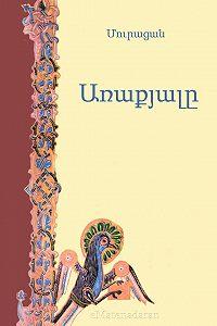 Մուրացան -Առաքյալը