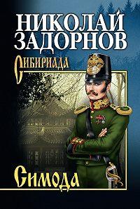 Николай Задорнов -Симода