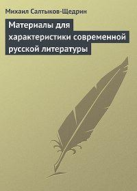 Михаил Салтыков-Щедрин -Материалы для характеристики современной русской литературы