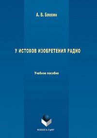 Анатолий Блохин -У истоков изобретения радио