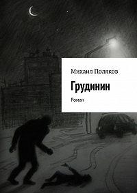 Михаил Поляков - Грудинин